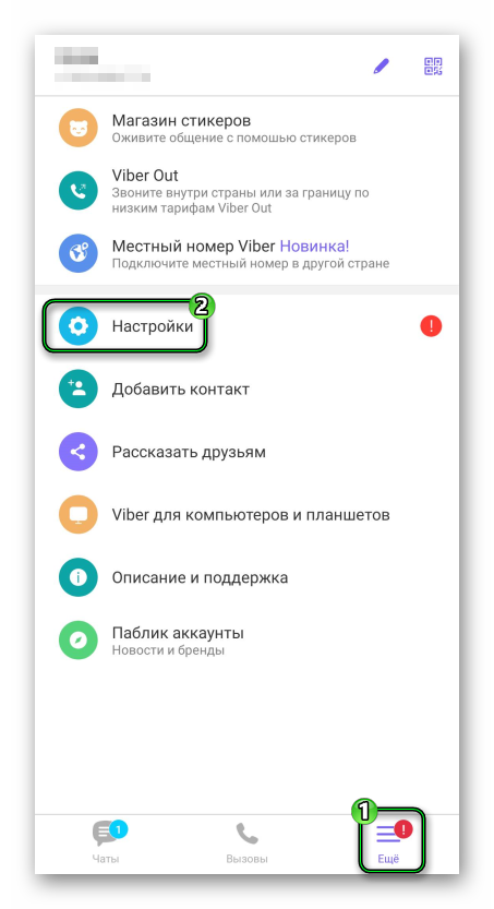Переход на страницу Настройки в Viber