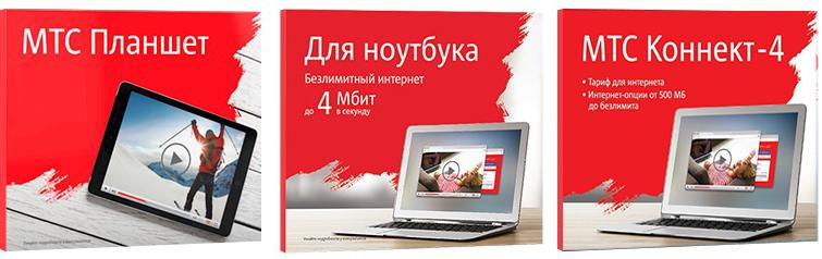 интернет-тарифы мтс в ярославле