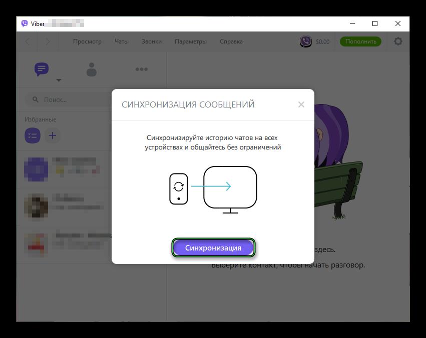 Кнопка Синхронизация в окне мессенджера Viber для операционной системы Windows