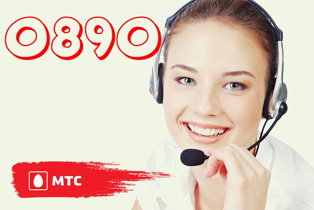 подключить службу коротких сообщений на мтс оператор