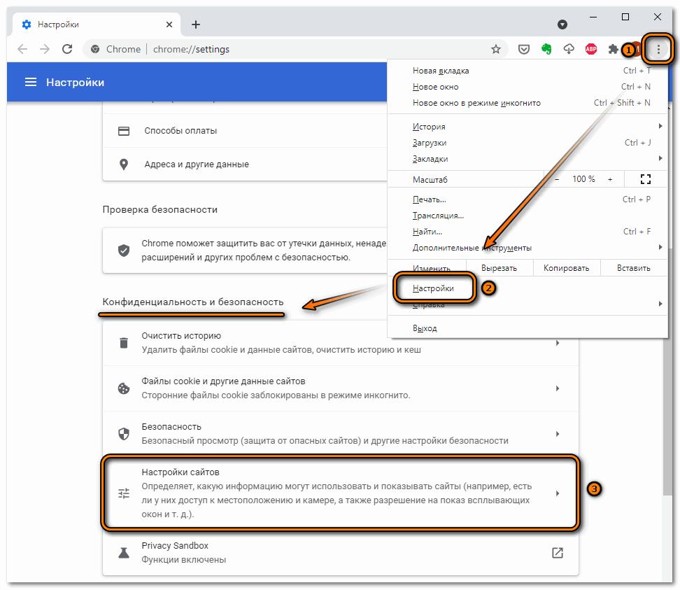 Настройка сайтов в Google Chrome