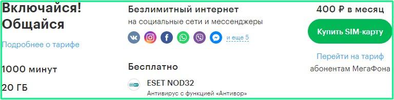 тариф включайся общайся от мегафон для новосибирской области