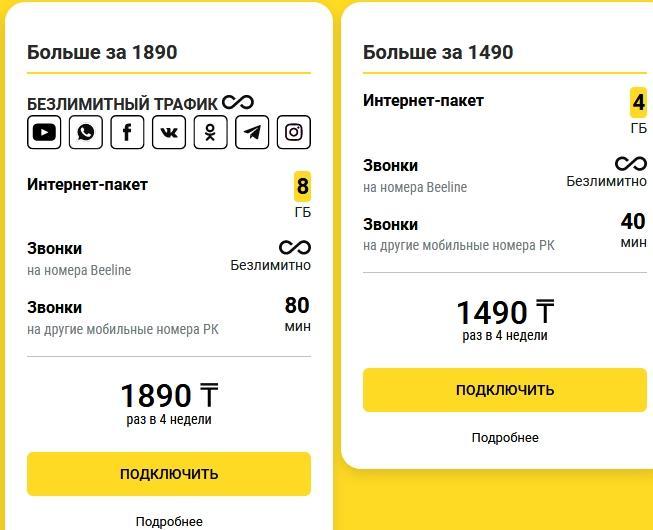 Описание тарифов в Казахстане и Астане от Билайна в 2021 году