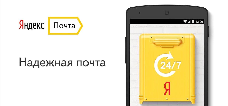 Яндекс Почта не работает: ищем причину
