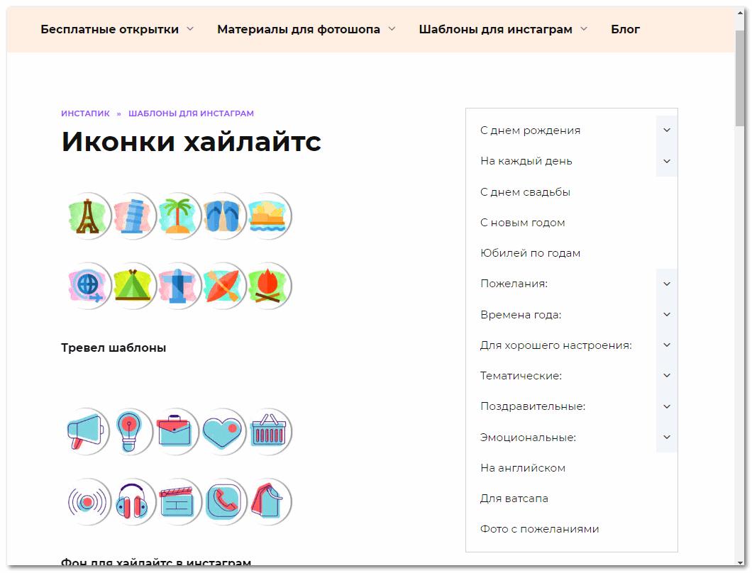 Интерфейс Инстапик