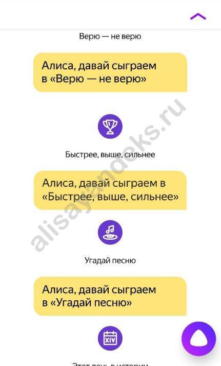 Что умеет Алиса от Яндекса: команды, возможности
