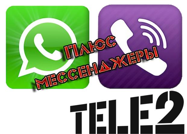 бесплатный интернет на теле2 плюс мессенджеры