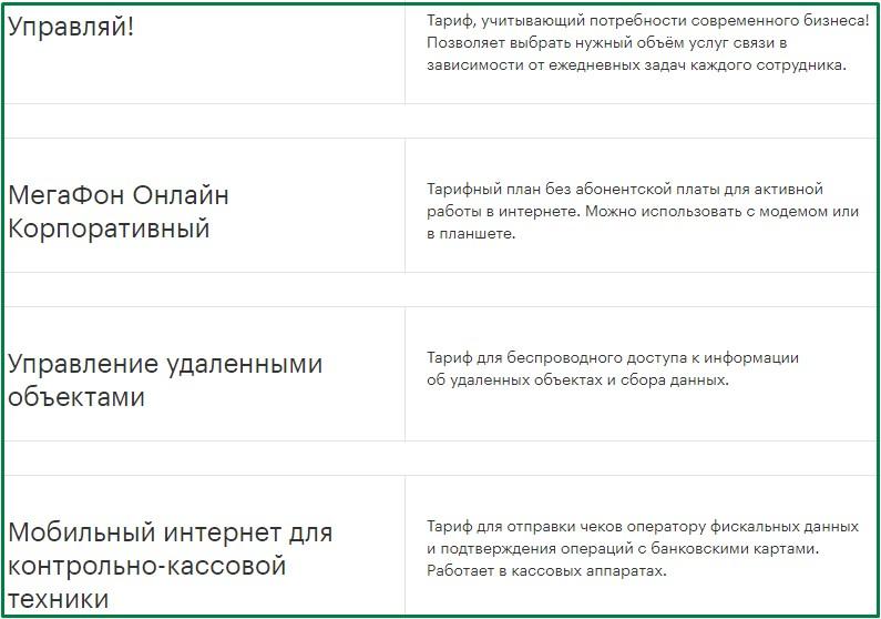 бизнес тарифы от мегафон для ульяновска