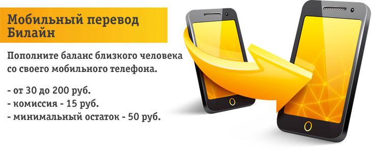 ограничения услуги мобильный перевод билайн