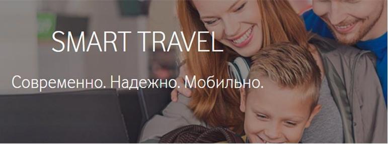 Услуга Водафон SMART TRAVEL – разумное туристическое страхование