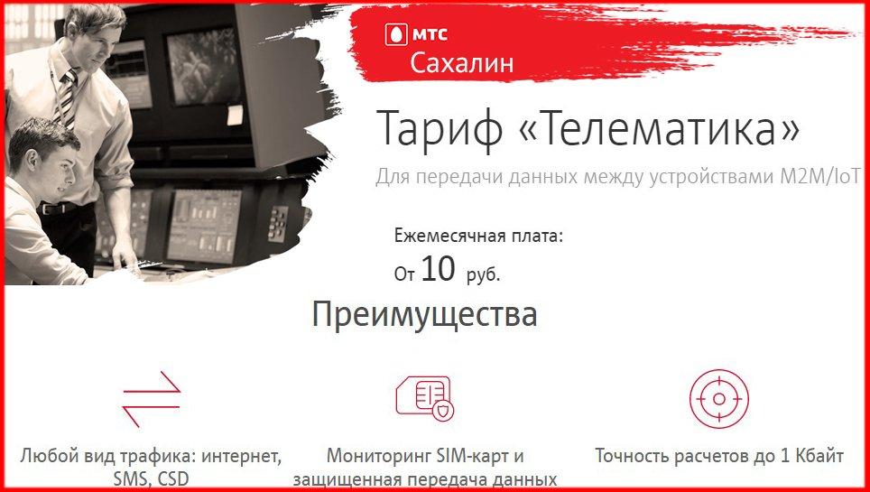 телематика мтс в сахалинской области