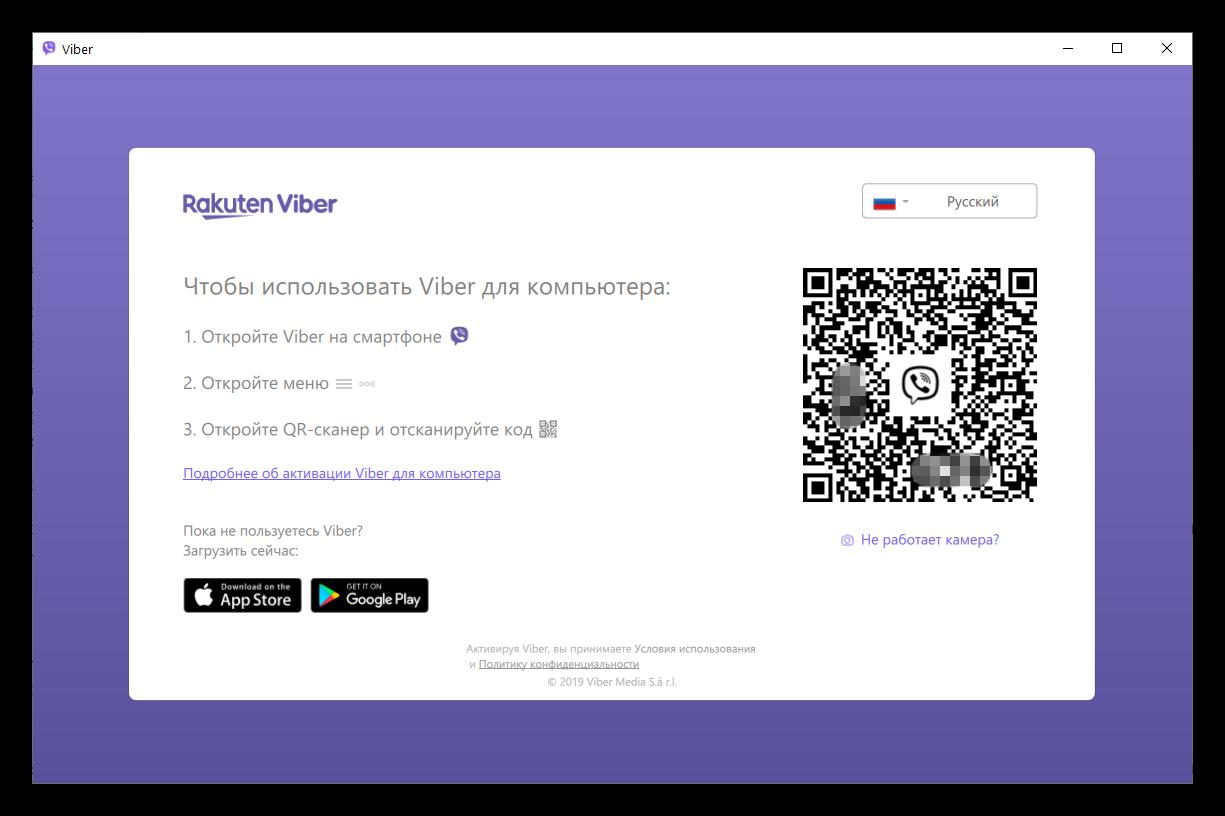 Окно авторизации в Viber на компьютере