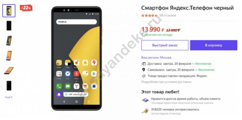 Яндекс. Телефон теперь дешевле