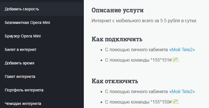 интернет за 5 рублей в сутки на теле2 описание