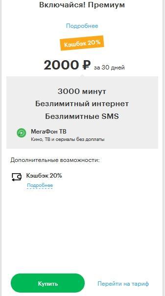 Описание тарифов для Чеченской Республики от Мегафона в 2021 году
