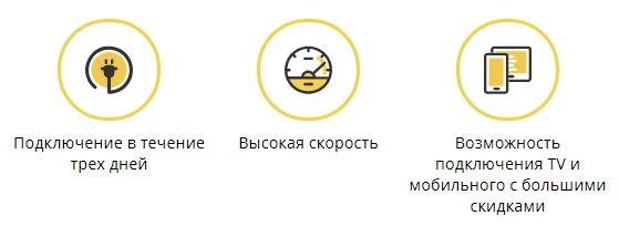 интернет дома в казахстане от билайн