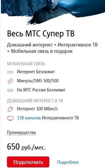 Обзор тарифов МТС в Твери и области в 2021 году