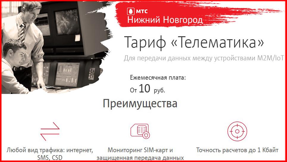 тарифы мтс нижний новгород телематика