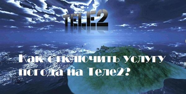 отключение погоды на теле2