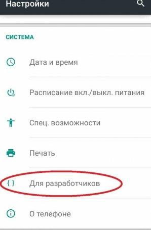 Как обновить версию Андроида