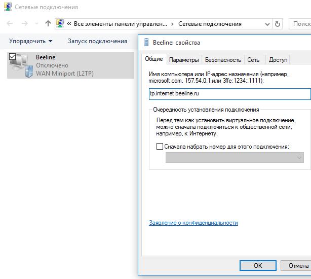 tp.internet.beeline.ru