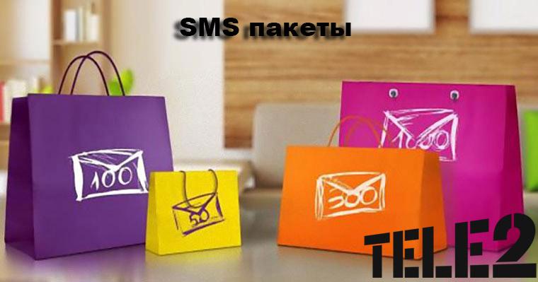 смс пакеты на теле2 бесплатно