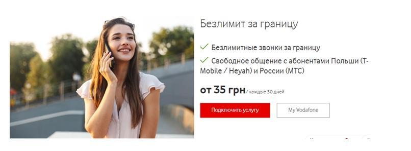 Услуга Водафон «Безлимит за границу». Дешевое общение – реальность