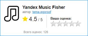 Yandex Music Fisher