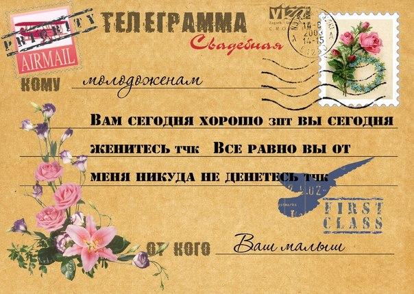 свадебная телеграмма