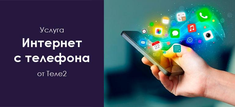 интернет с телефона теле2
