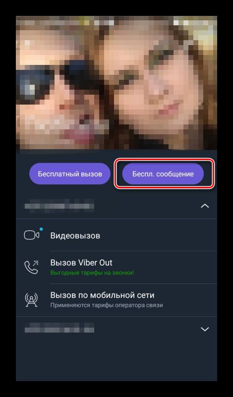 Кнопка Бесплатное сообщение