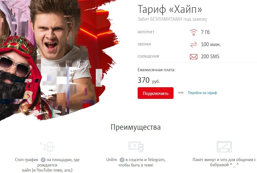 мтс тарифы санкт петербург хайп