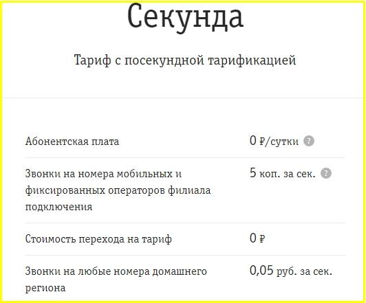 тариф билайн секунда для амурской области