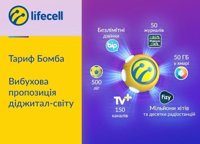 Тариф «Бомба» от Lifecell