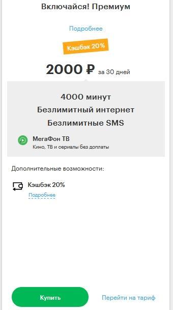 Описание тарифов для Краснодарского края в 2021 году от Мегафона