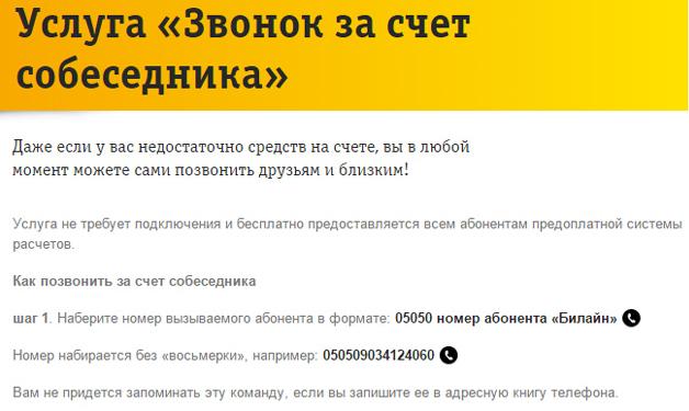 управление услугой звонок за счет собеседника на билайн