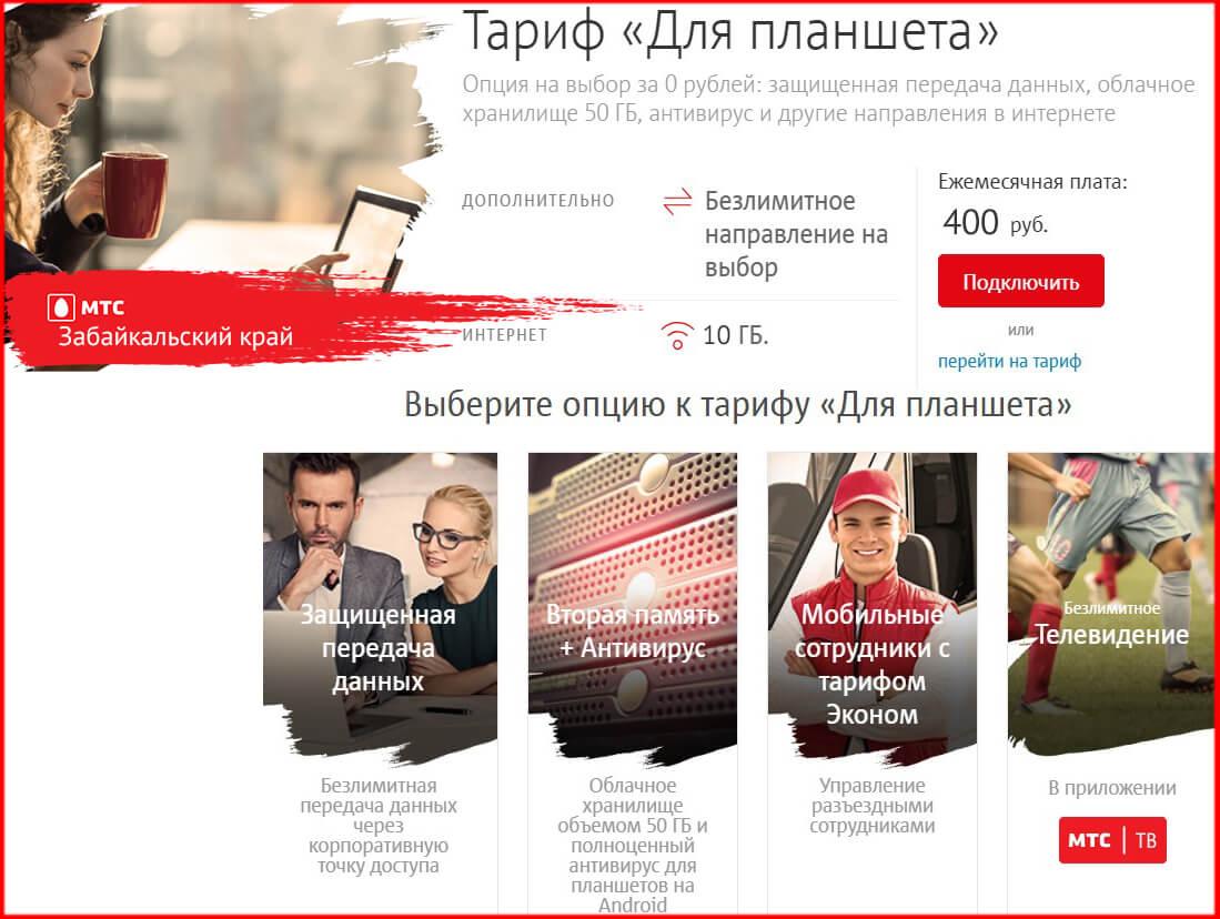 бизнес планшет - тарифы мтс в забайкальском крае