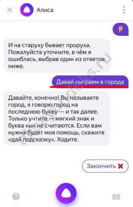 Доступные игры с Алисой Яндекс