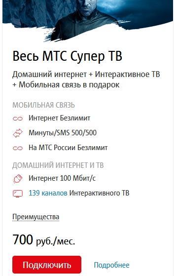 Описание тарифов для Иркутска и области от МТС в 2021 году