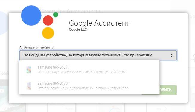 Скачать Ассистент Гугл на Андроид или iOS