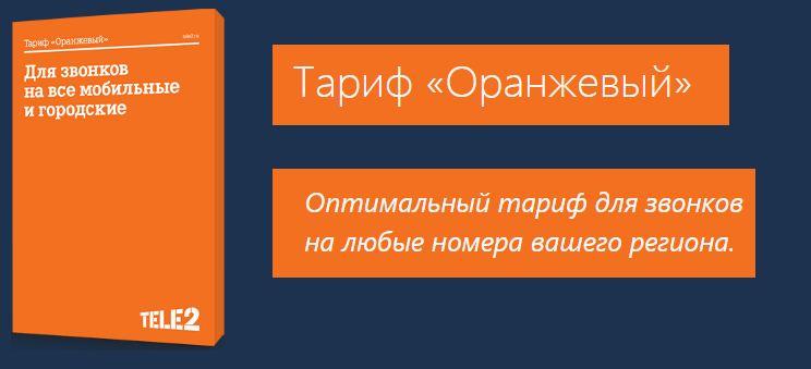 тариф оранжевый теле2 регионы