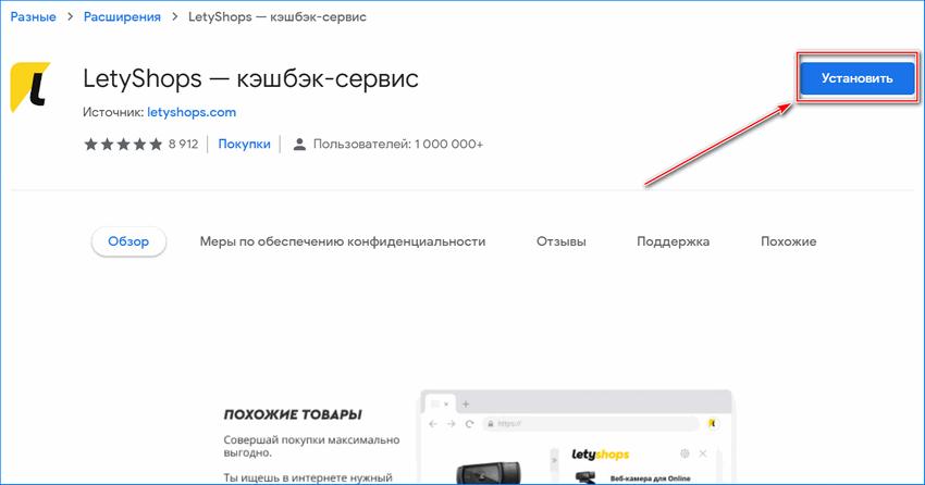 Установка LetyShops в Яндекс браузер