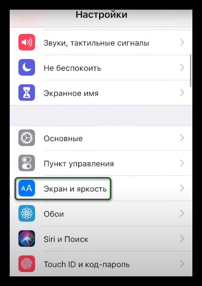 Пункт Экран и яркость в настройках iPhone