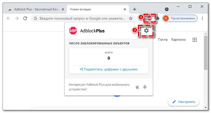 Настройте AdBlock в Google Chrome