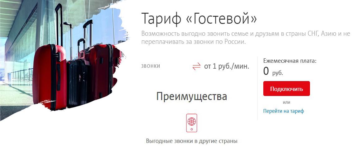 мтс тарифы санкт петербург гостевой