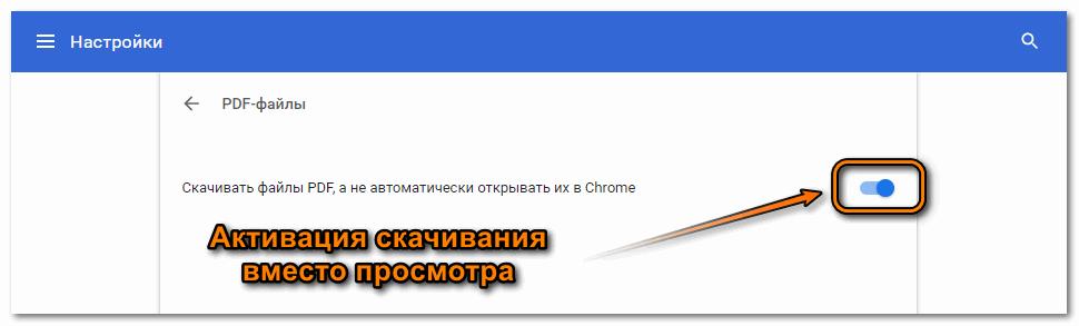 Активация скачивания файлов PDF вместо просмотра в Google Chrome
