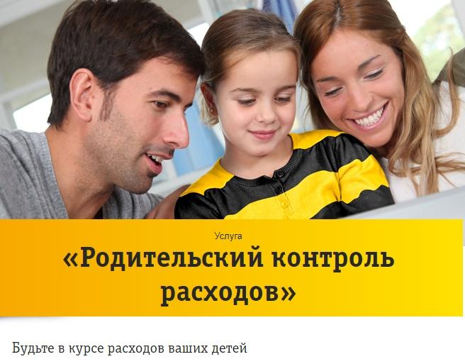 Родительский контроль расходов билайн