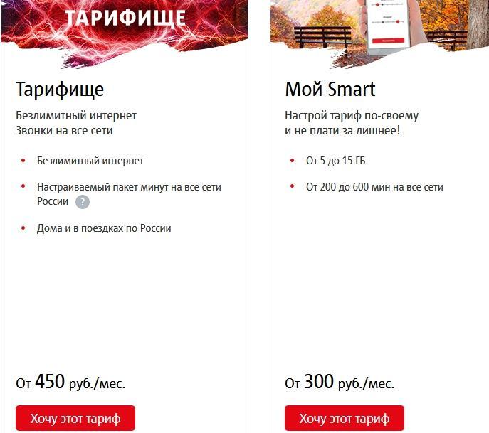 Описание тарифов для Псковской области от МТС в 2021 году