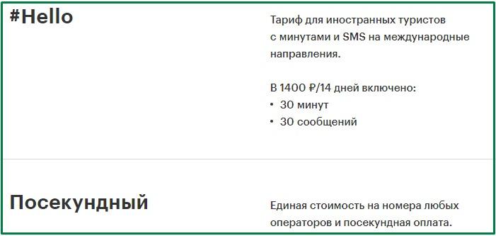 специальные тарифы мегафон в перми