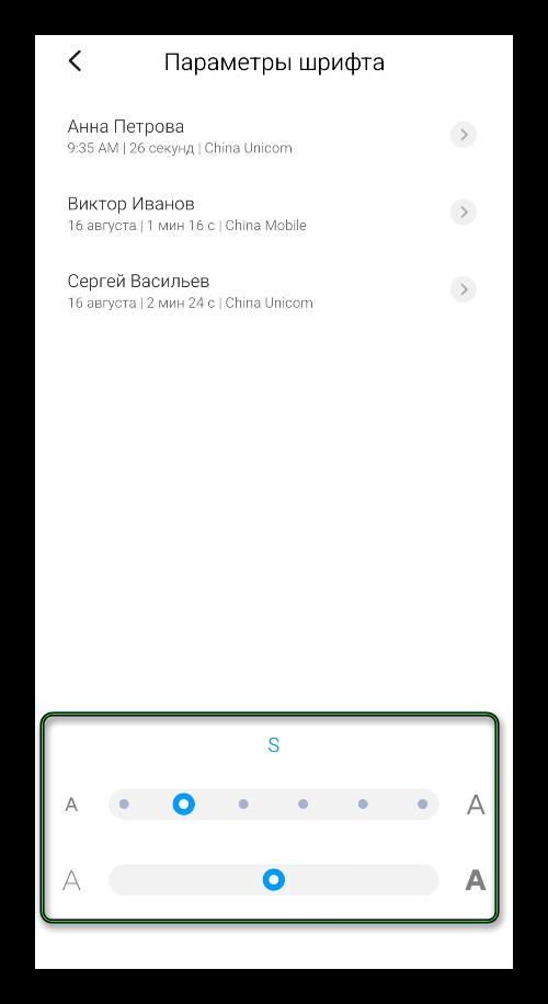 Параметры шрифта в настройках Android
